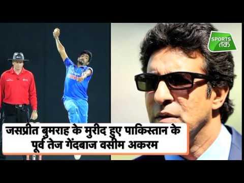 Wasim Akram says Bumrah has best Yorker in World Cricket | Sports Tak