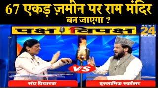 पक्ष-विपक्ष : क्या Ayodhya की 67 एकड़ ज़मीन पर Ram Mandir बन जाएगा ?