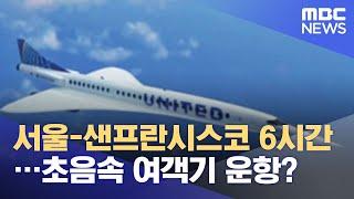 서울-샌프란시스코 6시간…초음속 여객기 운항? (202…