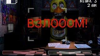 Как взломать Five Nights at Freddy s 2 на андроид