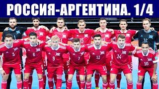 Футзал чемпионат мира 2021 1 4 финала Россия Аргентина Ставка полуфинал