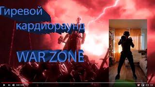 #ульяновск#фитнес#спорт ГИРЕВОЙ КАРДИОРАУНД#WAR ZONE