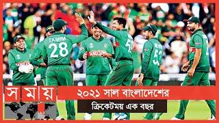 ২০২১ -এ যতো খেলা বাংলাদেশ ক্রিকেট দলের | BD Cricket Update | Sports News | Somoy TV