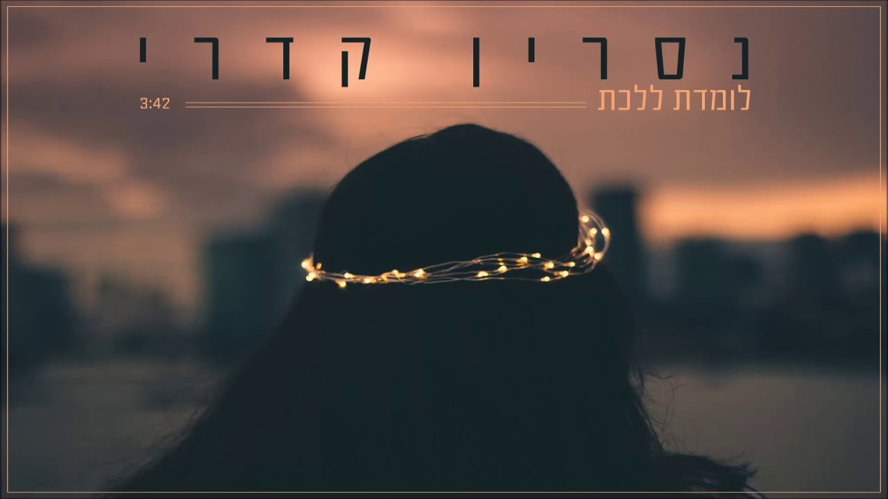 Download נסרין קדרי - לומדת ללכת Nasrin Kadri