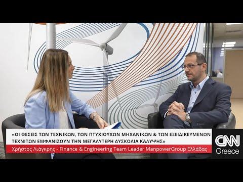 Ποια είναι τα νέα δεδομένα στον κλάδο του Engineering; | ManpowerGroup @CNN Greece