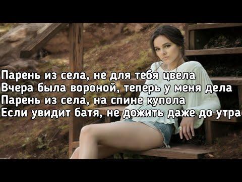 Аня Pokrov - Парень из села (Парень из села не для тебя цвела) (Lyrics, Текст) (Премьера трека)