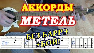Метель Аккорды 🎸 ДДТ Юрий Шечук ♫ Разбор песни на гитаре ♪ Бой Текст