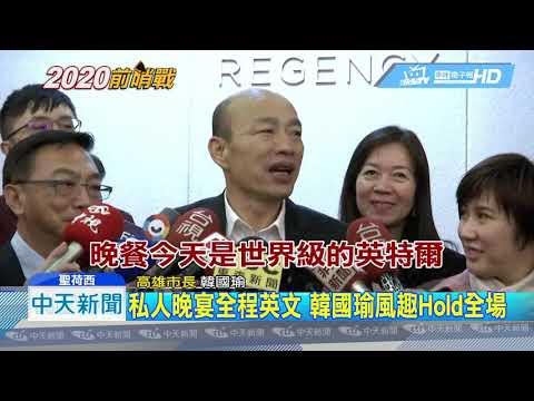 201904016中天新聞 秘密行程曝光! 英特爾前副總裁宴請韓國瑜夫婦