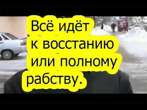 Гуково, Ростовская область 26 02 Всё идёт к восстанию или полному рабству.