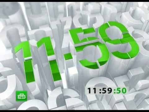 Часы НТВ 11:59 и начало \