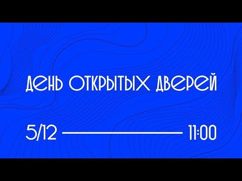 День открытых дверей // 5.12.2020