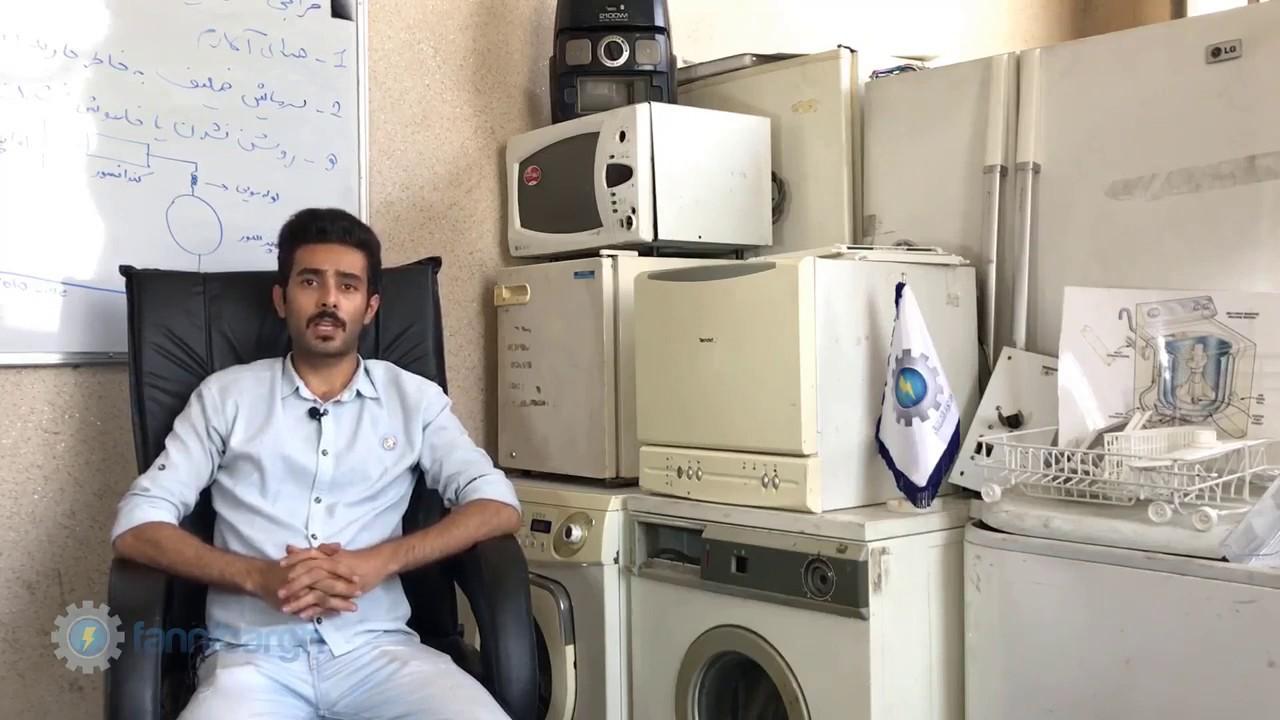 دوره آموزش تعمیرات ماشین لباسشویی مجتمع فنی برق