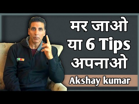Akshay Kumar की 6 Tips Fat कम करने के लिए ।। Akshay Kumar Fitness Motivation