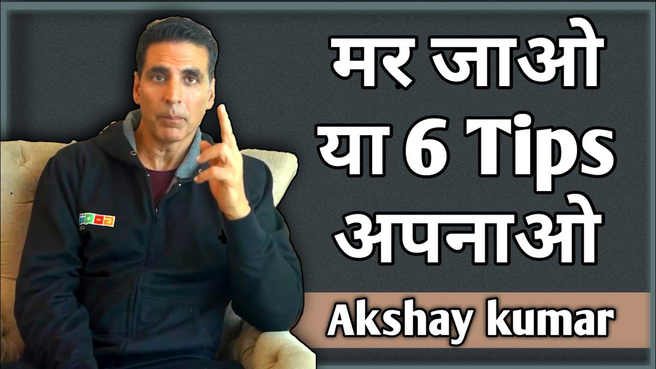 Download Akshay Kumar की 6 Tips Fat कम करने के लिए ।। Akshay Kumar Fitness Motivation