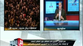 شوبير: عن تأجيل الحكم في حل اتحاد الكرة مش كل واحد عامل حاجة مستني من واراها حاجة