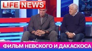 """Александр Невский закончил съемки фильма """"Разборки в Маниле"""""""