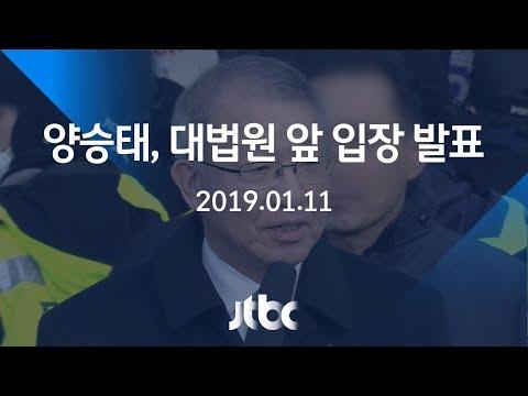 """[현장영상] 양승태 입장발표 """"책임있다면 안고 갈 것"""""""