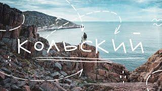 Кольский полуостров, путешествие с сыном. Териберка, Хибины, саамская деревня