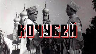 Кочубей (1958)