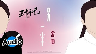 金池【另一半】Official Lyric Video - 電視劇《三十而已》插曲