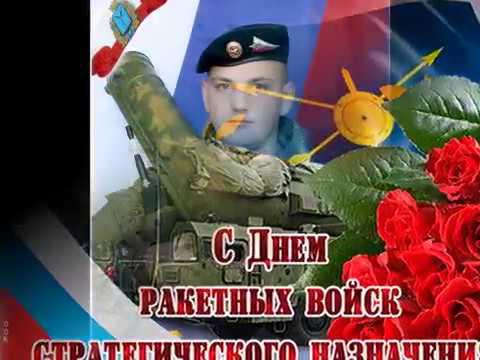 Мой фильм посвящаю празднованию 60 ти летию войск РВСН