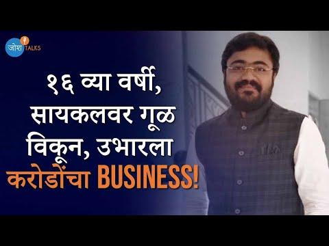 16 व्या वर्षी करोडो रुपये कमवायचा प्रवास | Successful Businessman |Aniket Khalkar|Josh Talks Marathi