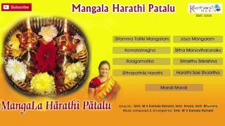 Mangala Harathi Patalu || Telugu Mangala Harathulu || Kamala Ramani