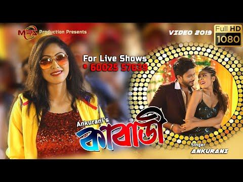 kabaddi-by-ankurani-  -bastav-  -kishore-  -malashya-  -ujjwal-aarong-  -assamese-video-song-2019