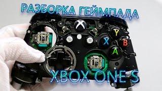 Розбирання геймпада - джойстика Xbox One S