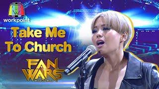 Take Me To Church - Rookie พิมวา   เด็กปั้นของบุรินทร์   FanWars ดาวปั้นดาว