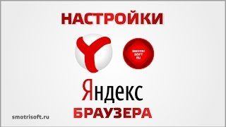 видео Как включить плагины в Яндекс.Браузере