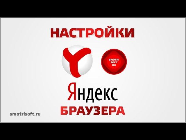 Настройки Яндекс браузера
