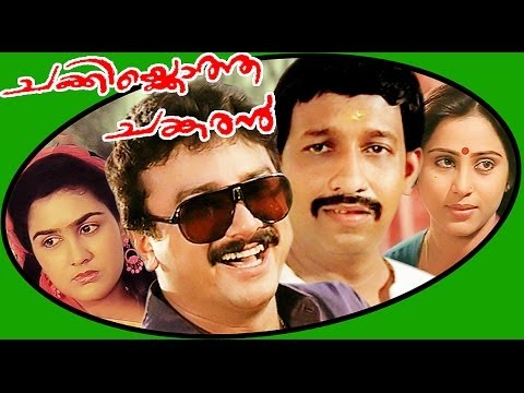Chakkikotha Chankaran | Malayalam Full Movie | Jayaram & Urvashi