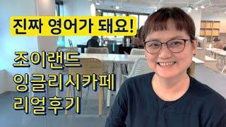 조이랜드잉글리시카페 리얼 수강후기│ 영어회화 안되는 사…