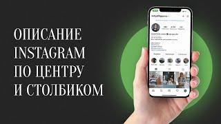 Описание instagram по центру и столбиком / Видео-урок