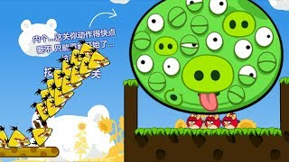 Angry Birds Cannon 3 - SHOOTING MAXIMUM MAD CHUCK TO 1000 EYES PIG! RESCUE GIRLFRIENDS!
