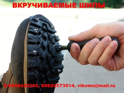 Шипы на обувь, монтаж и демонтаж. http://шипы24.рф - YouTube