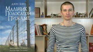 """Обзор книги Джона Бойна """"Мальчик в полосатой пижаме""""."""