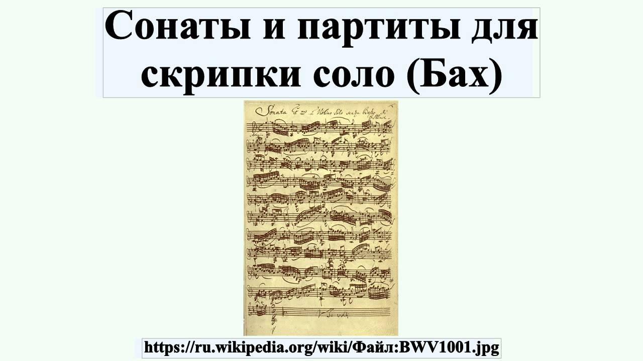 Наурыз Алматы бах скрипичные партиты и сонаты автомобилей Хабаровском