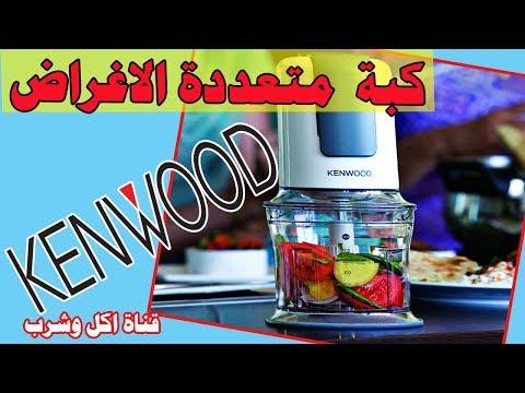 كبة كينوود متعددة الاغراض / مراجعة لكبة الثوم البصل ومفرمة اللحم KENWOOD CH580