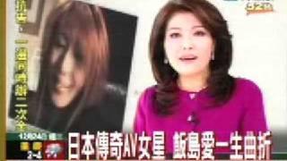 日本女星飯島愛驚傳死亡 得年36歲 飯島愛 検索動画 26