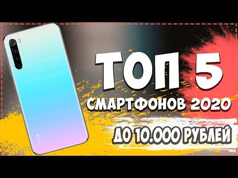 ТОП 5 смартфонов 2020 до 10.000 рублей