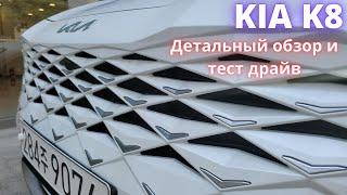 KIA K8 Cadenza.  Тест драйв и полный обзор.  KIA - ты ли это?