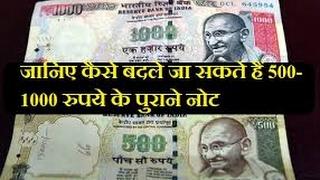 अब 3 दिन और चलेंगे 500 और 1000 के पुराने नोट SC नहीं जाना होगा रिजर्व बैंक सभी बैंकों मे चलेंगे नोट