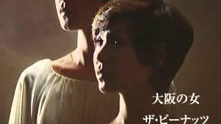 いしだあゆみ - 大阪の女