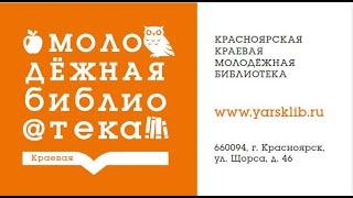 ''Новое - в практику библиотек'' от 01.10.2019