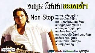 សាពូន មីដាដា បទមនោសញ្ចេតនាចាស់ៗ - Sapoun Midada Old Song Mp3 Collection Nonstop