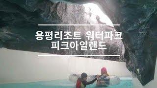 평창여행 용평리조트 피크아일랜드 워터파크 가족여행추천지