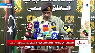 شاهد | مؤتمر صحفي للمتحدث باسم الجيش الليبي بشأن معركة طرابلس