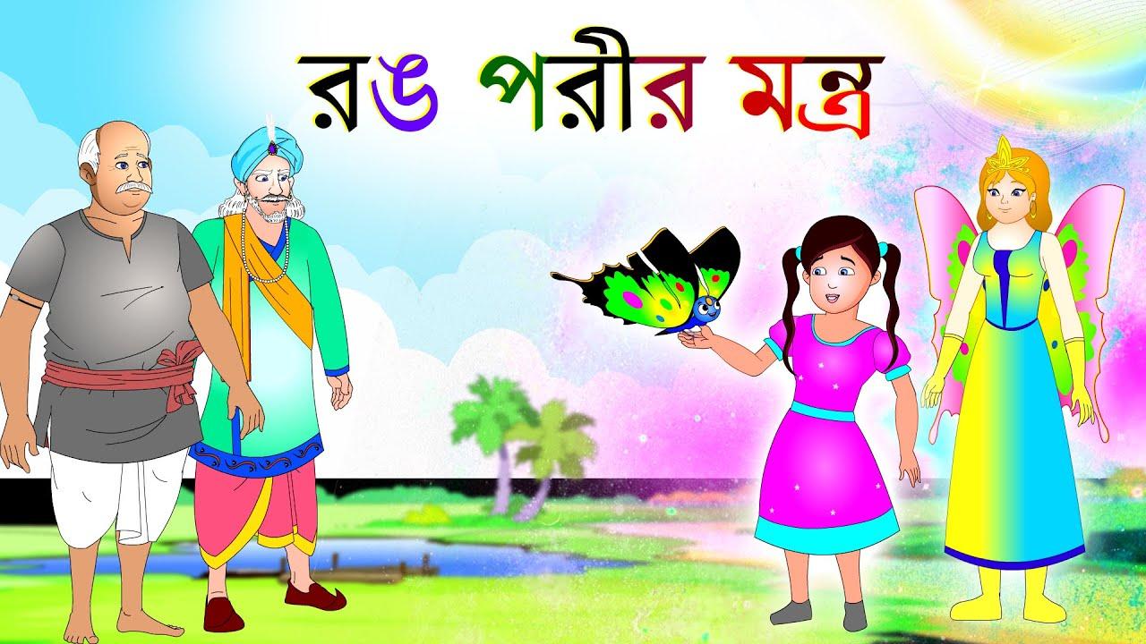 রংপরীর মন্ত্র | খুশি আর রংপরী | Color Fairy And Khusi